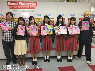 2017/03/07 関西ウォーカーTVに出演