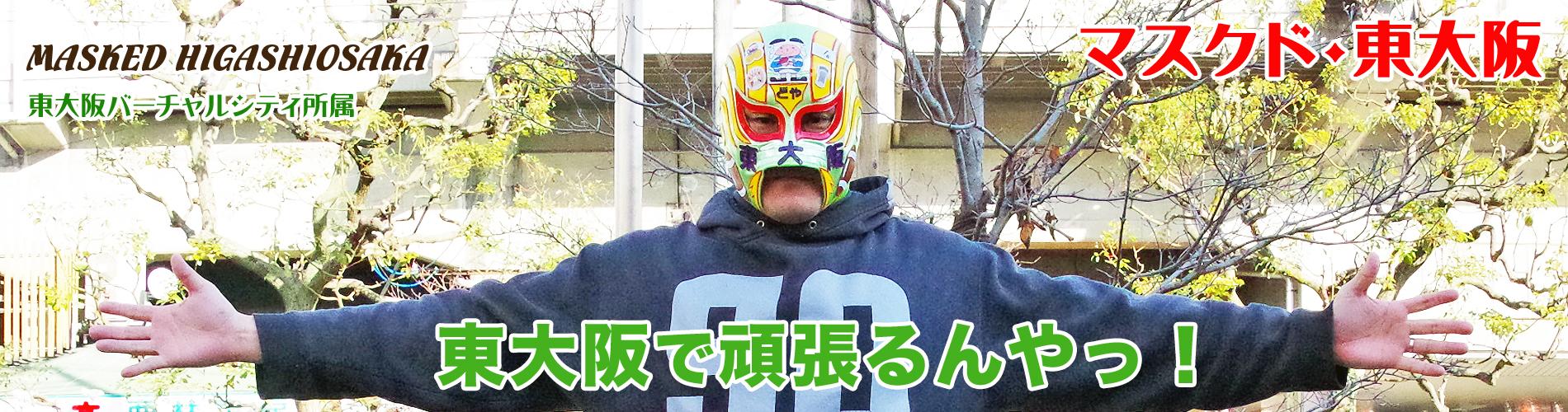 「マスクド・東大阪」は東大阪の地域活性を使命とする試合をしない東大阪バーチャルシティ所属の覆面レスラーです。