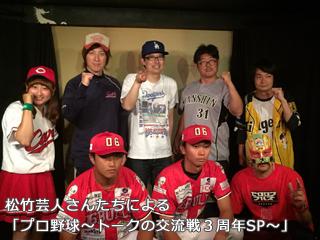 松竹芸人さんたちによる「プロ野球~トークの交流戦3周年SP~」 ゲスト出演