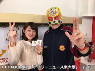 2017/03/10 J:COM東大阪局「デイリーニュース東大阪」に出演