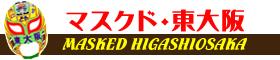 マスクド・東大阪 東大阪の覆面レスラー