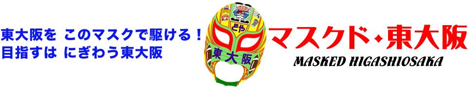 東大阪を このマスクで駆ける!マスクド・東大阪