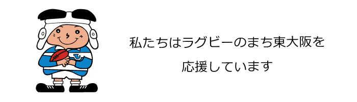 私たちはラグビーのまち東大阪を応援しています