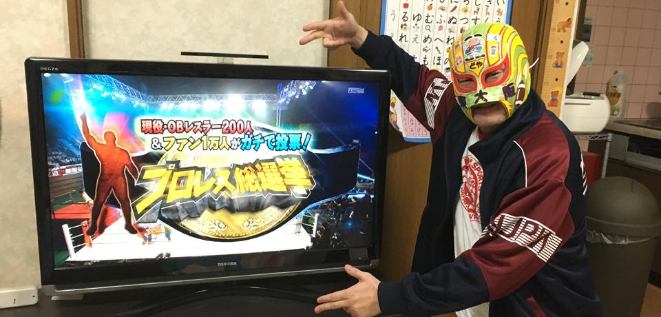 プロレス総選挙 放送!