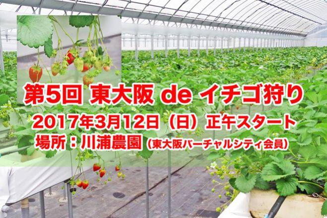 東大阪バーチャルシティの「東大阪 de イチゴ狩り」