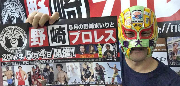 野崎プロレス最終打ち合わせ