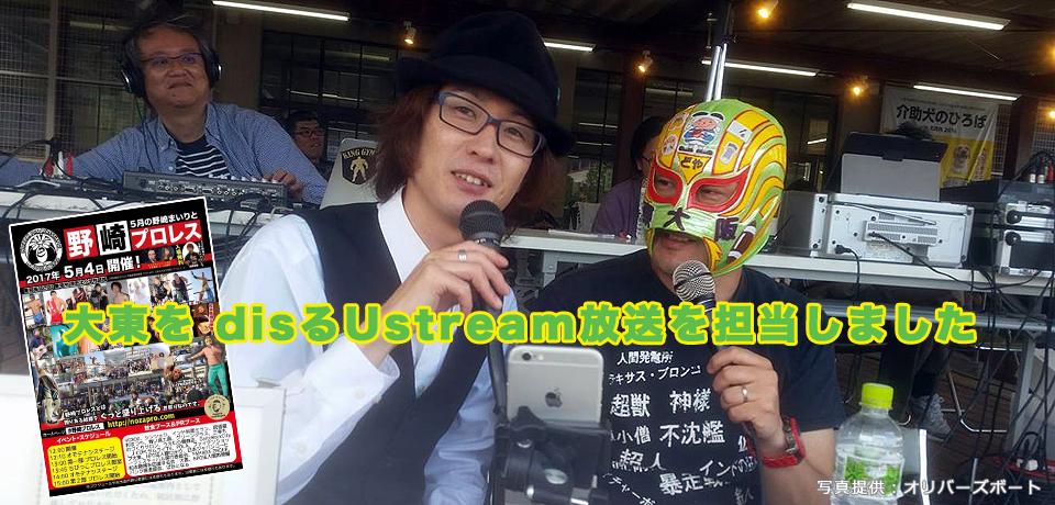 野崎プロレスでUstream放送を5時間生で敢行!