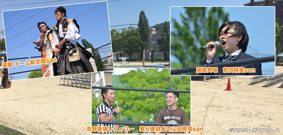演舞 チーム新志龍さん、国歌斉唱の前田晴美さん。 吉野レフェリーとやまだ実行委員長