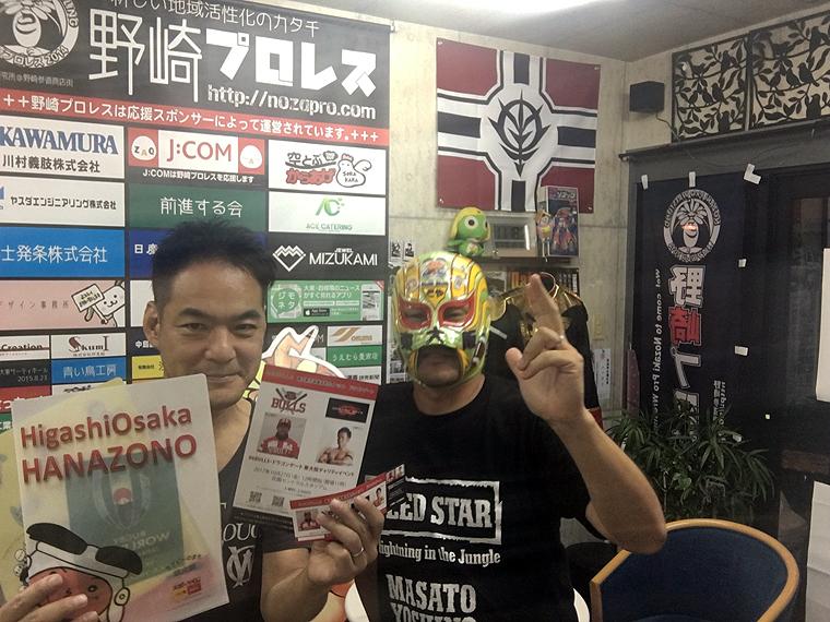 野崎プロレス事務所へイベントプロモーション