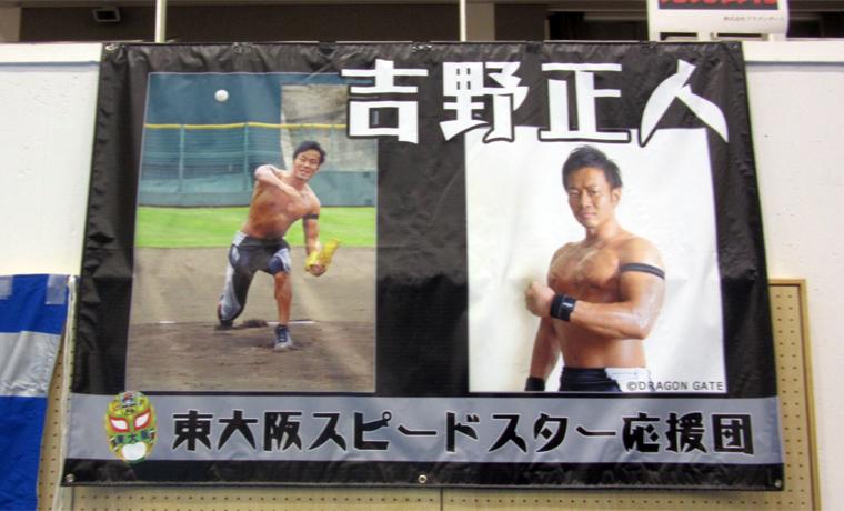 地元東大阪の校長先生や園長先生方と結成した吉野選手の応援団で横断幕も作成しました。マスクのイラストも入ってマッスル!
