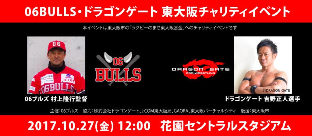 06BULLS x ドラゴンゲート 東大阪チャリティイベント