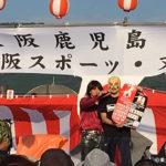 東大阪鹿児島県人会にゲスト出演!