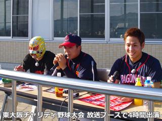 東大阪チャリティ野球大会 放送ブースで4時間出演