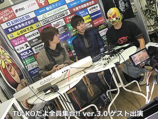 TU-KOだよ全員集合!! ver.3.0 ゲスト出演