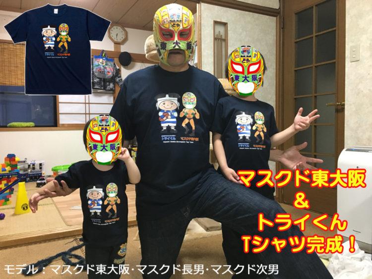 トライくんとの最強タッグTシャツ完成!