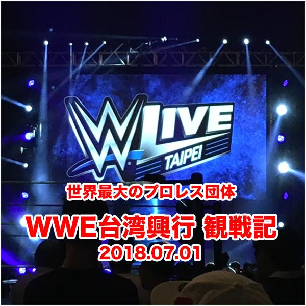 世界最大のプロレス団体「WWE」台湾興行 2018.07.01