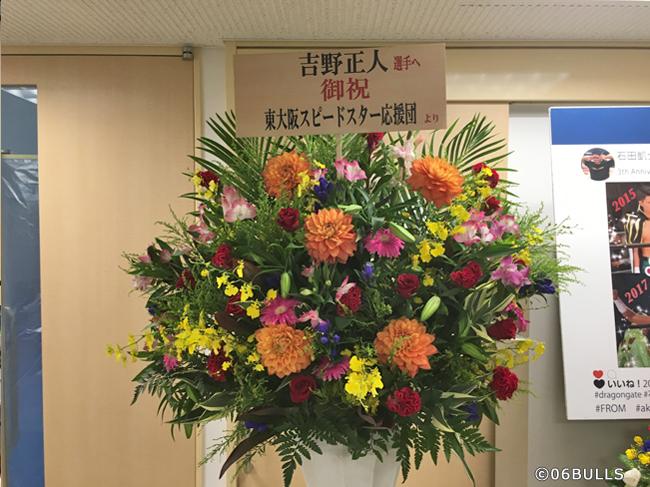 東大阪スピードスター応援団からはお祝いのお花