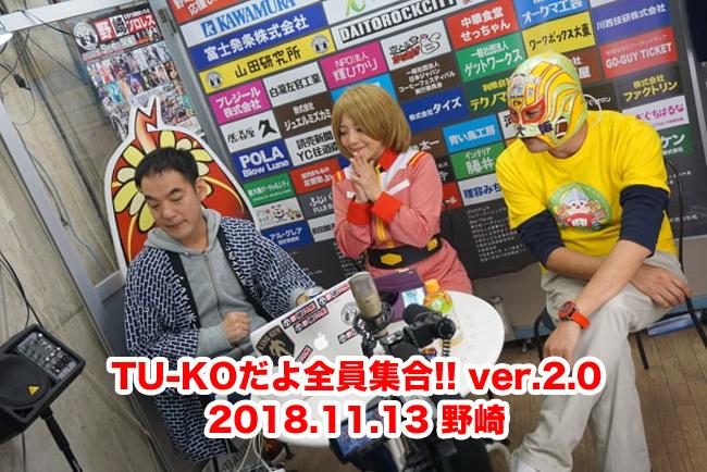 生出演!TU-KOだよ全員集合 2018.11