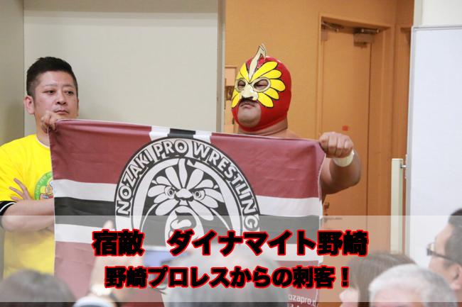宿敵 野崎プロレスからの刺客「ダイナマイト野崎」