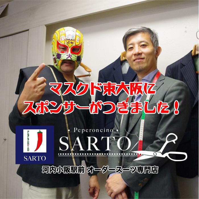マスクド東大阪にスポンサーがつきました! Part1 Peperoncino-Sarto