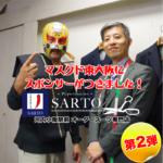マスクド東大阪にスポンサーがつきました! Peperoncino-Sarto Part2