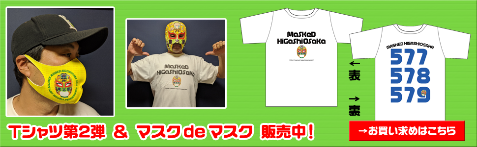 マスクド東大阪Tシャツ第2弾&マスクdeマスク販売サイト