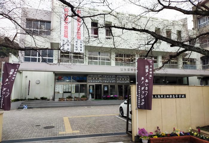 東大阪市立日新高校へ行ってきました