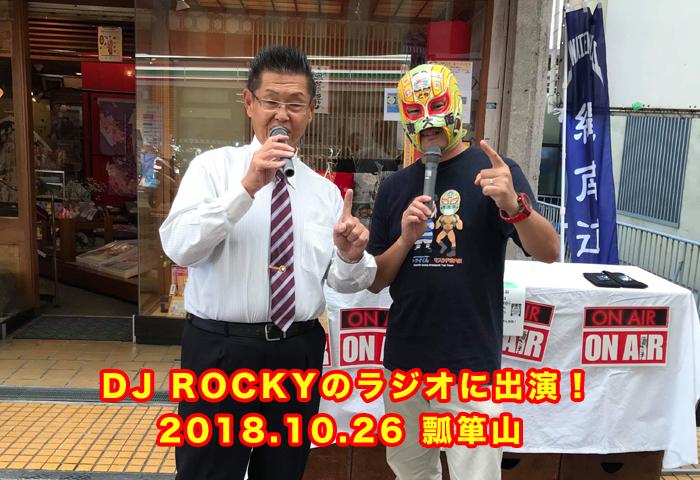 DJ ROCKYのラジオに出演! 2018.10.26 瓢箪山