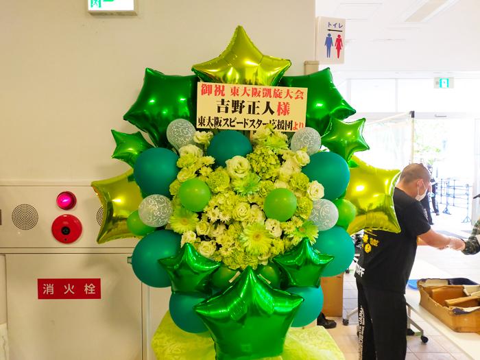 東大阪スピードスター応援団としてお花もご用意させていただきました