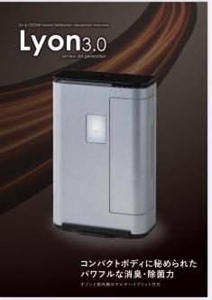 壁にもかけられるオゾン発生器 オゾンエア Lyon3.0