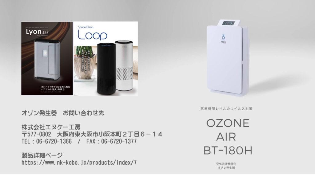 LOOP & LYON オゾン発生器 公式アンバサダー就任 エヌケー工房様