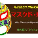 マスクド・東大阪 東大阪の覆面レスラー 東大阪バーチャルシティ所属