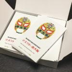 マスクド・東大阪の名刺が届きました