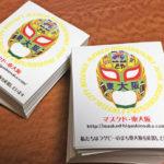 マスクド・東大阪のステッカーが出来ました