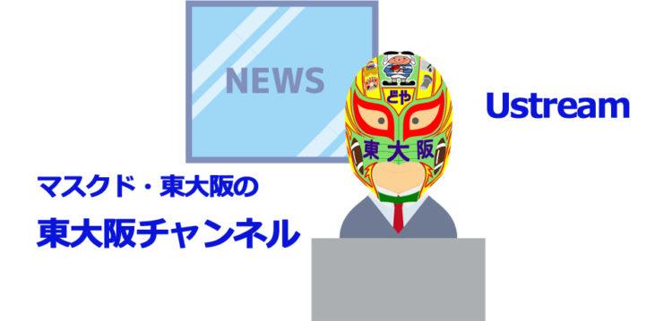 Ustreamの準備 着々と -マスクド・東大阪の東大阪チャンネル-