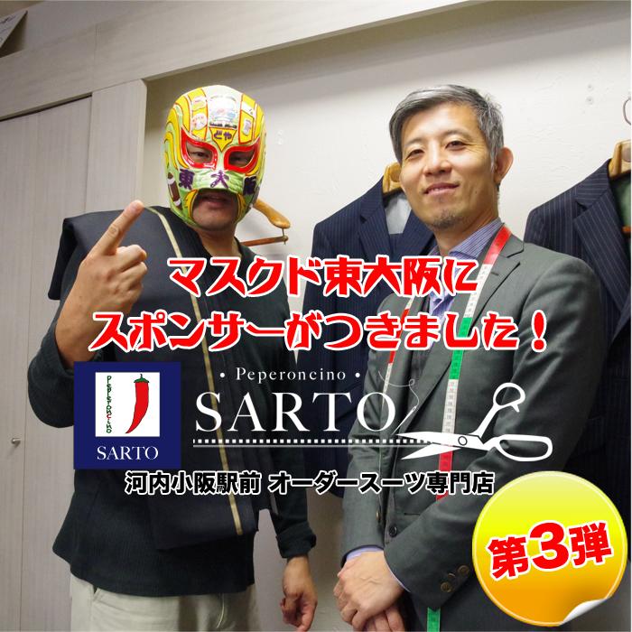 マスクド東大阪にスポンサーがつきました! Peperoncino-Sarto Part3