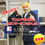 完成編!マスクド東大阪にスポンサーがつきました! Peperoncino-Sarto