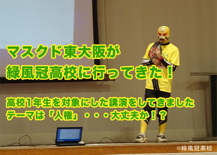 府立緑風冠高校へ講演に行ってきました